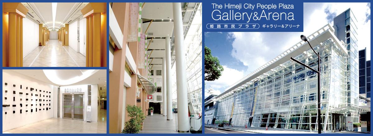 姫路市民プラザ、トップページデザイン画像